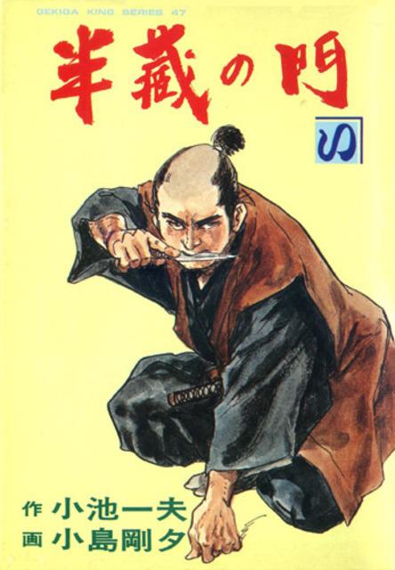 Hanzō no Mon