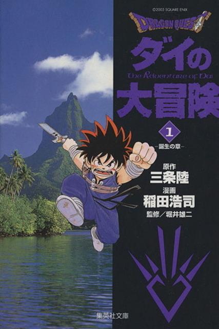 Dragon Quest: Dai no Daiboken