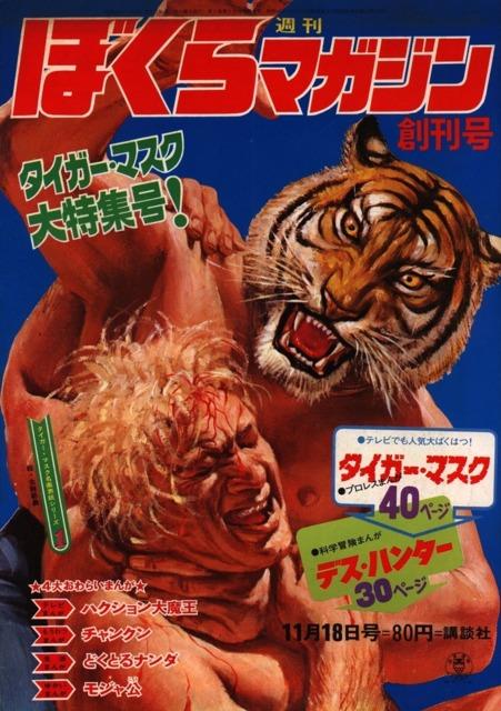 Weekly Bokura Magazine