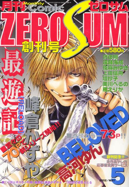 Monthly Comic Zero-Sum