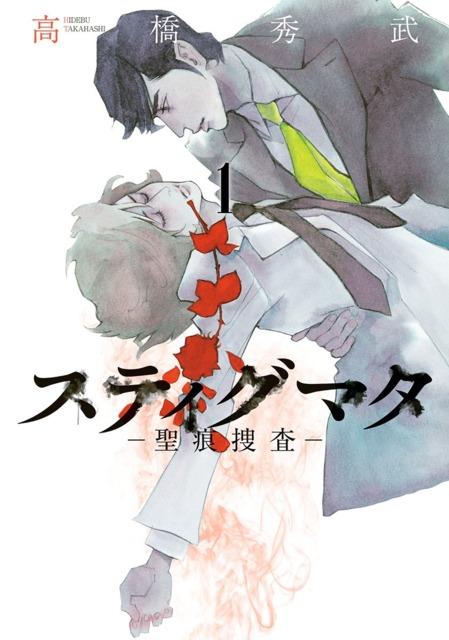 Stigmata: Seikon Sōsa