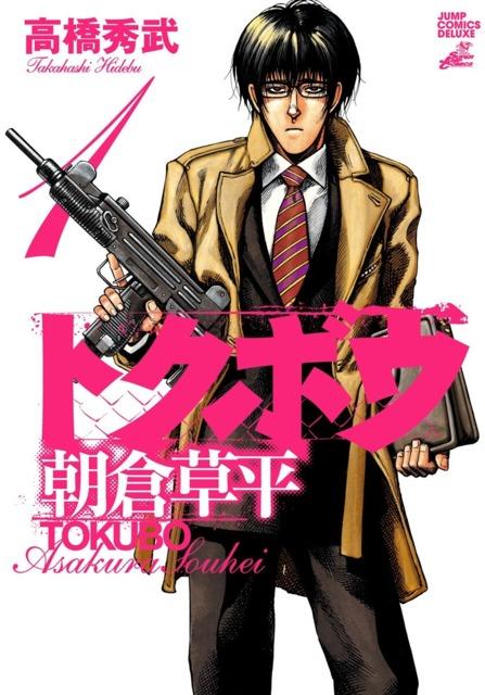 Tokubo: Asakura Souhei