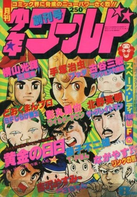 Shōnen World