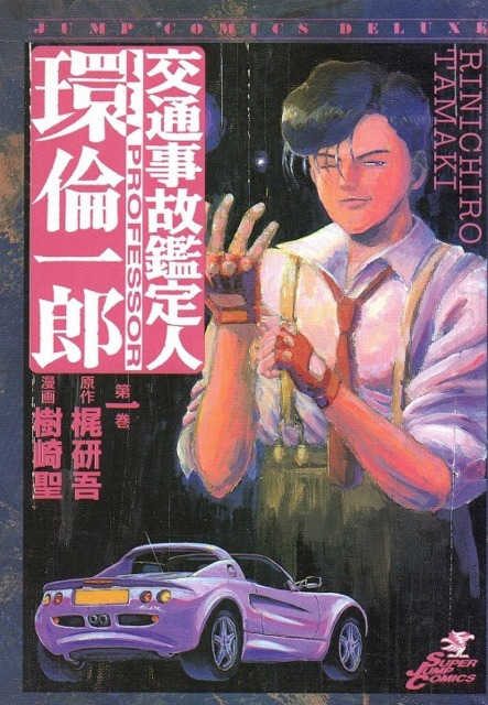 Kōtsūjiko Kanteinin: Tamaki Rinichirō