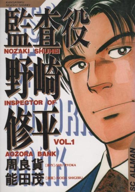 Kansayaku Nozaki Shūhei