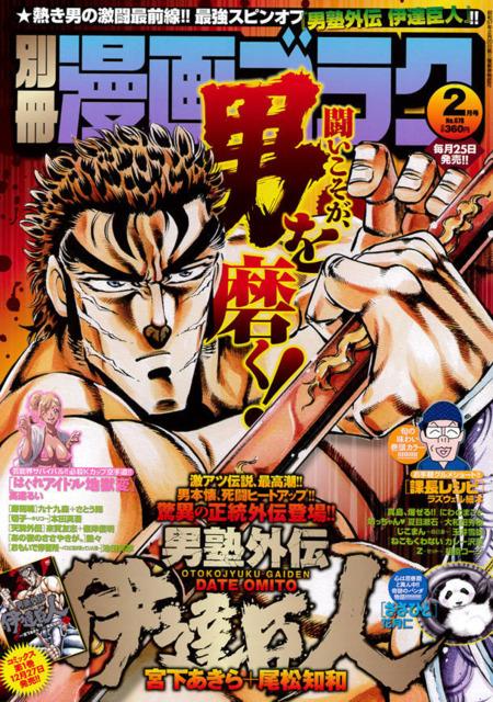 Bessatsu Manga Goraku