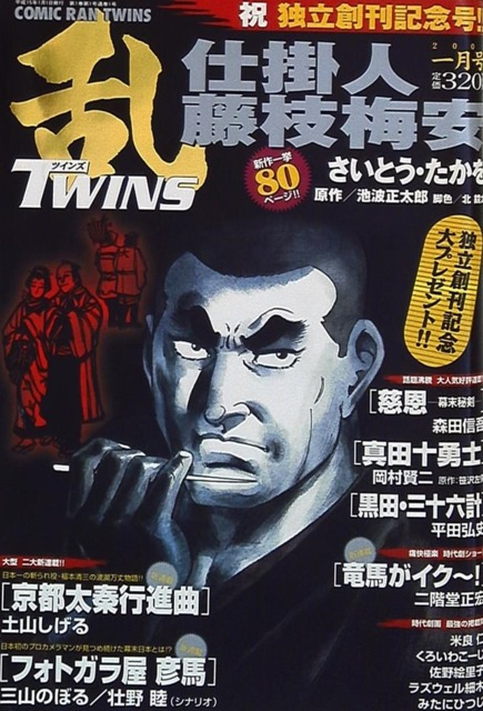 Comic Ran Twins