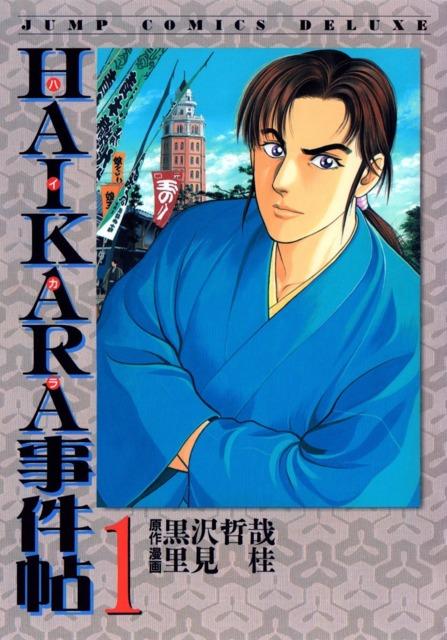 Haikara Jikenchō