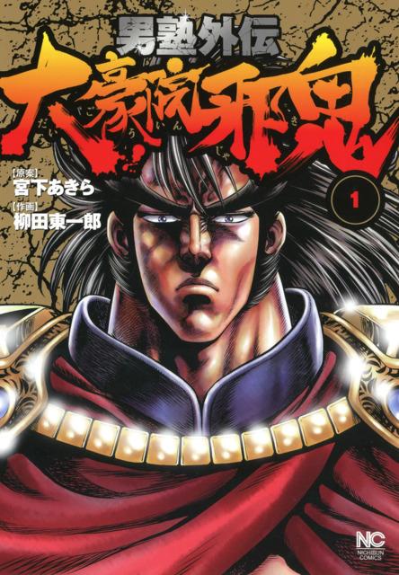 Otokojuku Gaiden: Daigouin Jaki