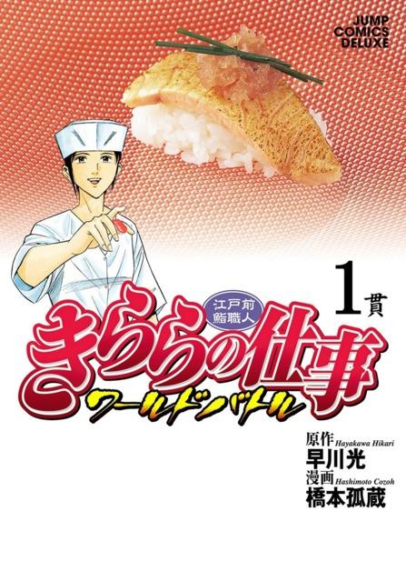 Edomae Sushi Shokunin: Kirara no Shigoto - World Battle