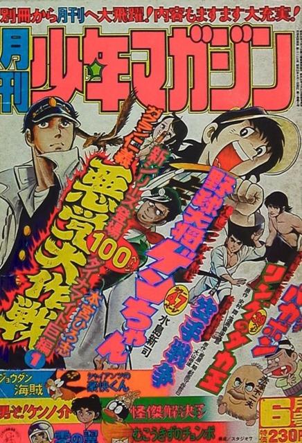 Monthly Shonen Magazine