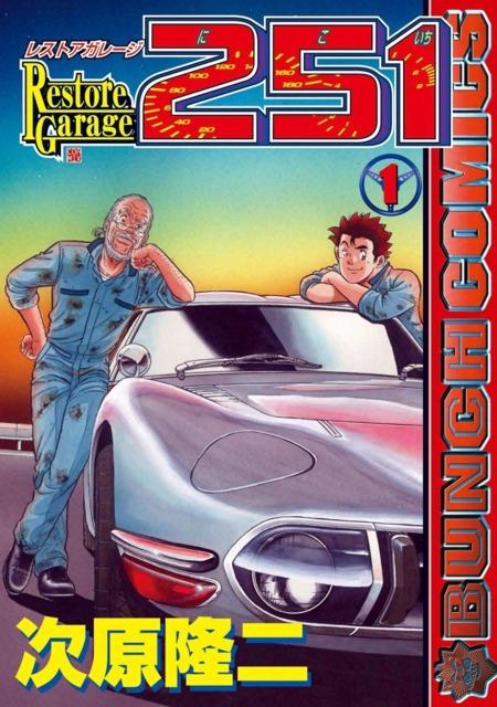 Restore Garage 251
