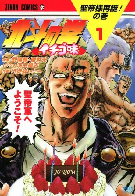 Hokuto no Ken: Ichigo Aji