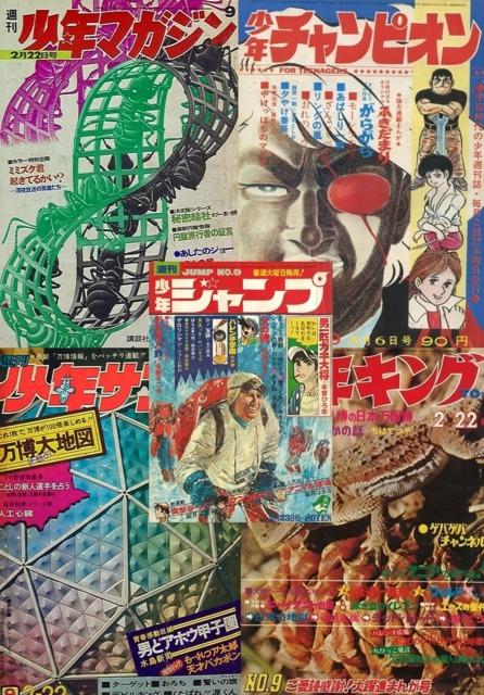 No. 9, 1970 (Magazine, Champion, Sunday, King and Jump)