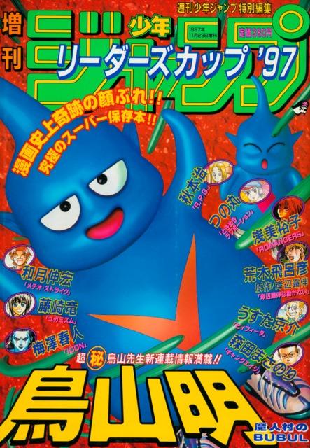 Shonen Jump: Readers' Cup '97