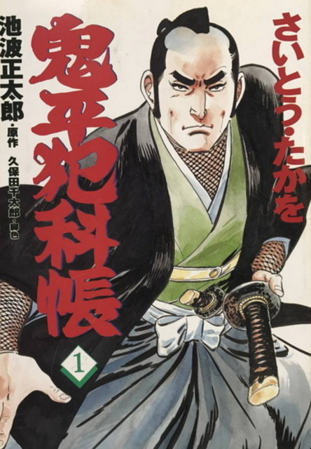Onihei Hankachō