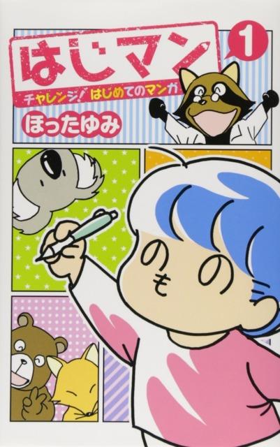 Hajiman: Challenge! Hajimete no Manga