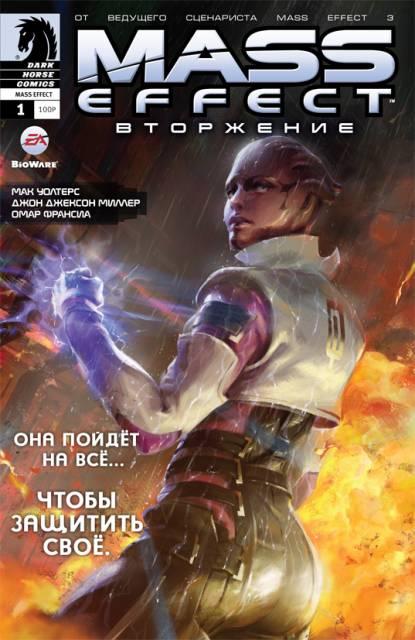 Mass Effect: Vtorzheniye