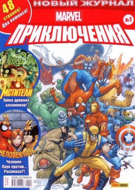 Marvel. Priklyucheniya