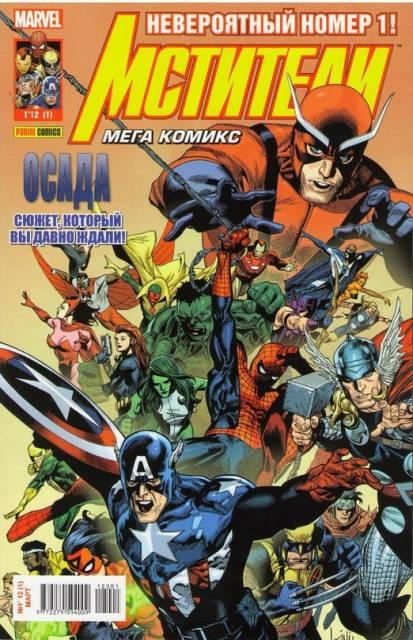 Mstiteli. Mega Komiks