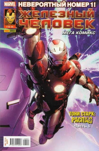 Zhelezniy Chelovek. Mega Komiks