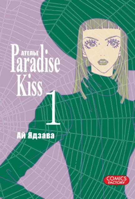 "Atel'ye ""Paradise Kiss"""