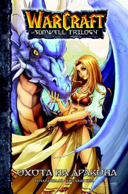 Warcraft: Trilogiya Solnechnogo rodnika
