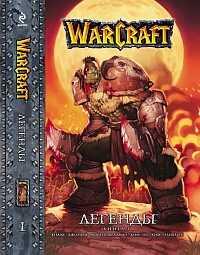 Warcraft. Legendy