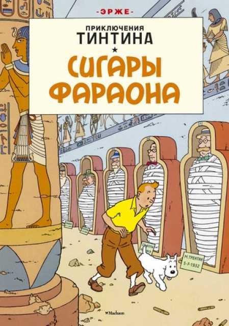 Priklyucheniya Tintina