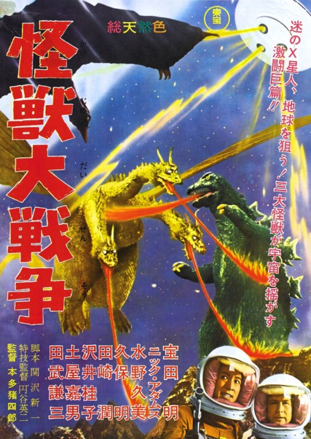Invasion of the Astro-Monster (1965)