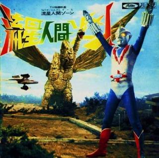 Zone Fighter Episodes 5-6 (1973)