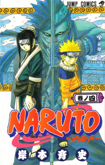 Naruto Vol. 4 JPN (Oct 2000)