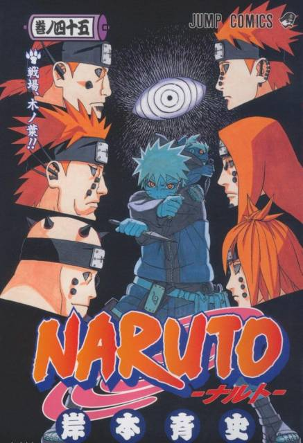 Naruto Vol. 45 JPN (Feb 2009)