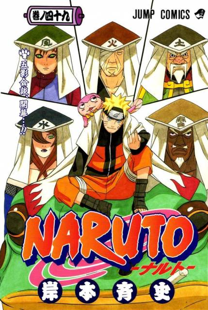 Naruto Vol. 49 JPN (Jan 2010)