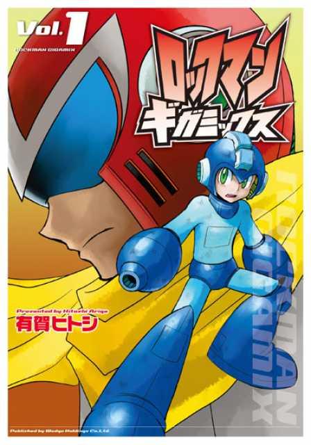 Rockman Gigamix
