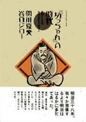 Botchan no Jidai