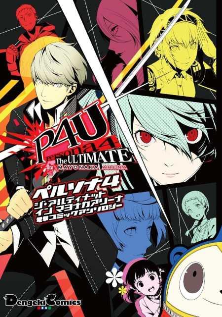 Persona 4 - The Ultimate in Mayonaka Arena Dengeki Comic Anthology