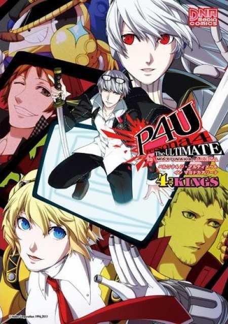 Persona 4 - The Ultimate in Mayonaka Arena 4-Koma Kings