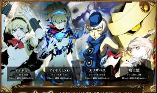 Lord of Vermilion Re: 2 - Persona cast
