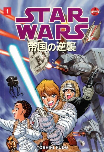 Manga Star Wars: The Empire Strikes Back