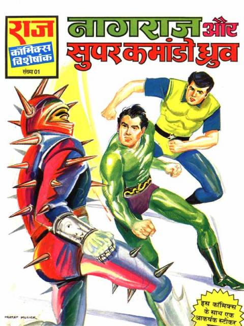 Nagraj and Super Commando Dhruva