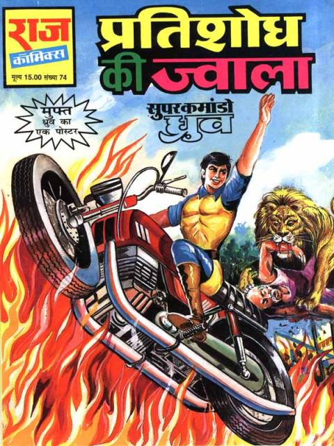 Super Commando Dhruva