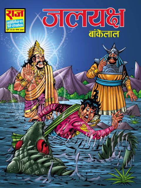 Jalyaksh Series