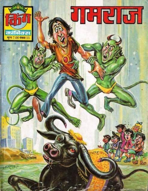 Gamraj - King Comics Edition