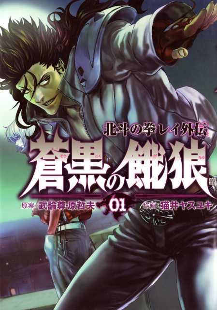 Soukoku no Garou: Hokuto no Ken - Rei Gaiden