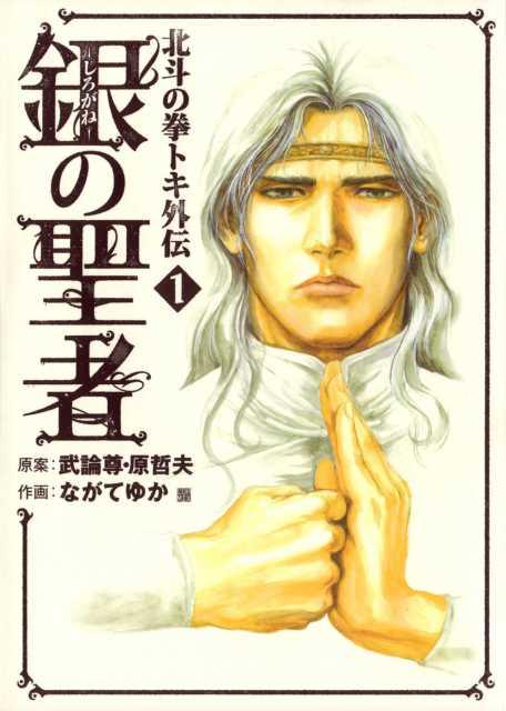 Shirogane no Seija: Hokuto no Ken - Toki Gaiden