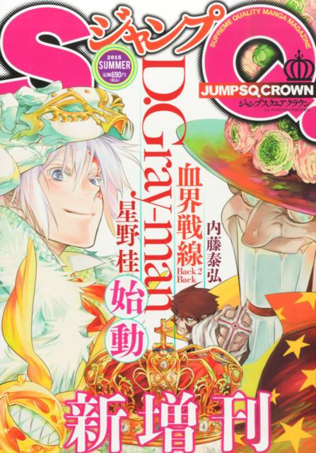 Jump SQ. Crown