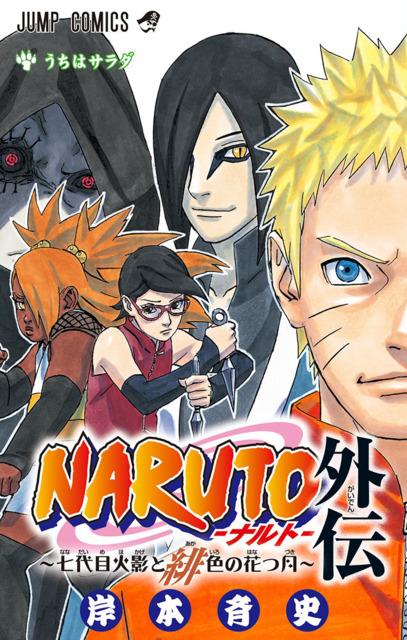 Naruto Gaiden - Nanadaime Hokage to Akairo no Hanatsuzuki