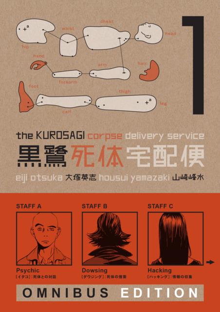 The Kurosagi Corpse Delivery Service Omnibus