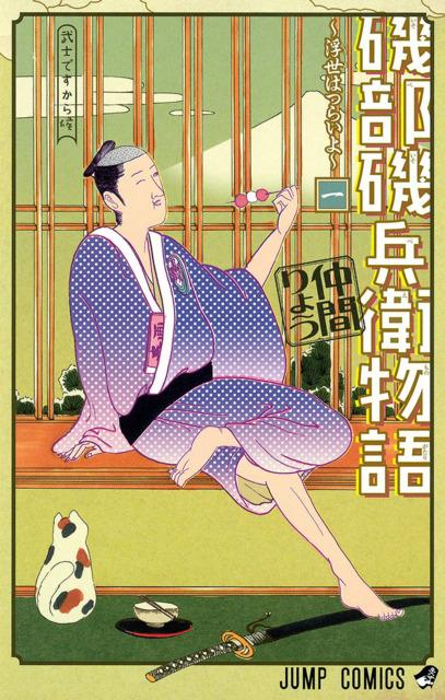 Isobe Isobee Monogatari - Ukiyo wa Tsurai yo -